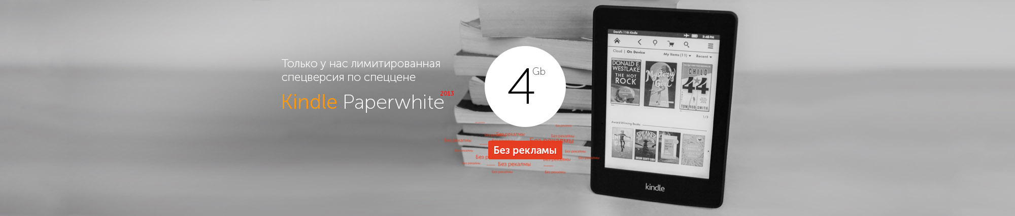 Kindle Paperwhite 2 (2013)