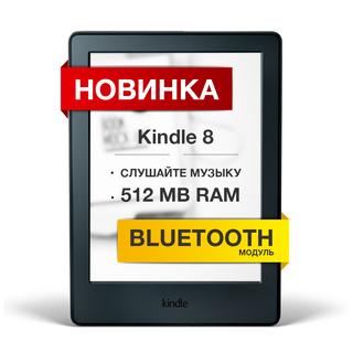 Kindle 8
