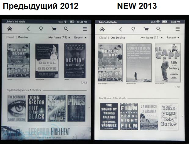 новый Kindle paperwhite 2013